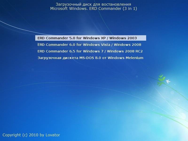 Erd Commander Для Windows 8 Скачать