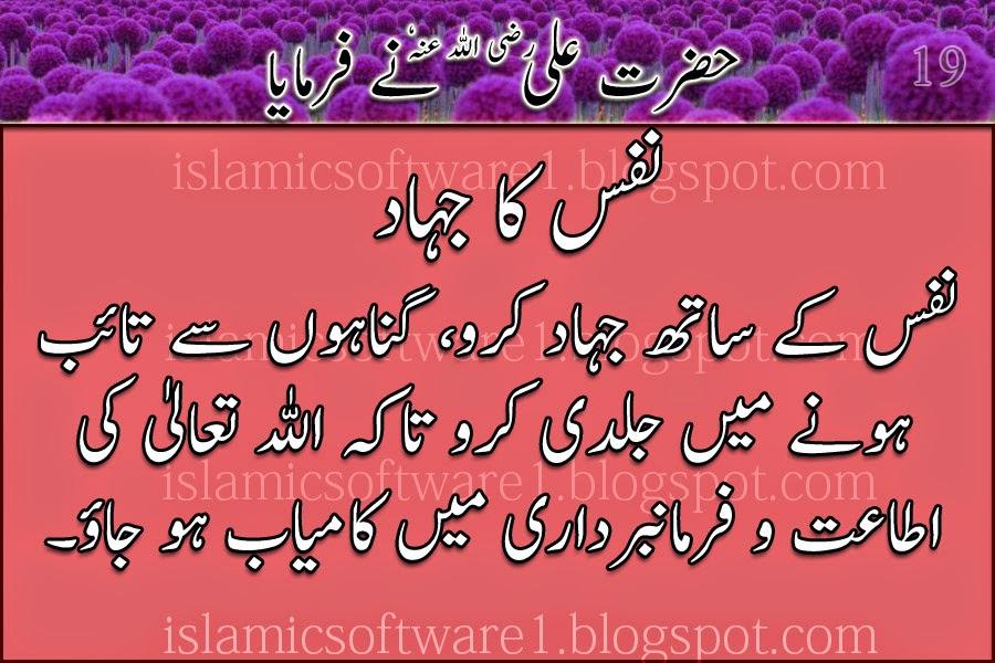 Hazrat Ali R.A urdu quotes