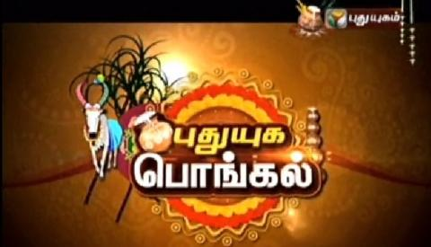 Watch Puthuyuga Pongal Special 15-01-2016 Puthuyugam Tv 15th January 2016 Pongal Special Program Sirappu Nigalchigal Full Show Youtube HD Watch Online Free Download