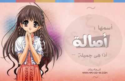 ������ ����� ���� ����� �� ������ ������� ���� ����� ����� �������� , Names Girls اسماء_بنات_