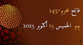 فاتح شهر محرم 1437 هو الخميس 15 أكتوبر 2015