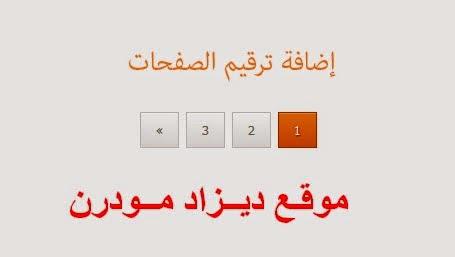 اضافة أداة ترقيم صفحات مدونة بلوجر add page numbers blogger