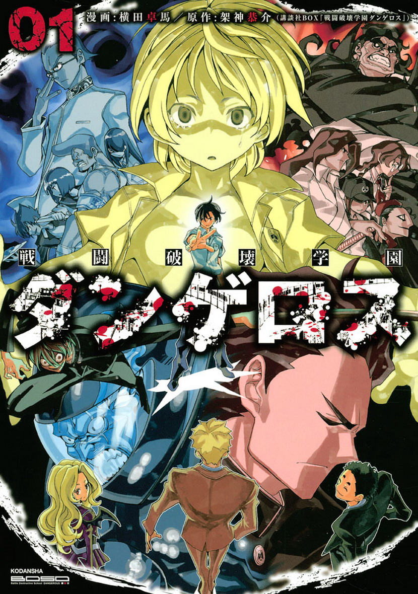 อ่านการ์ตูน Sentou Hakai Gakuen Dangerous 1 ภาพที่ 1