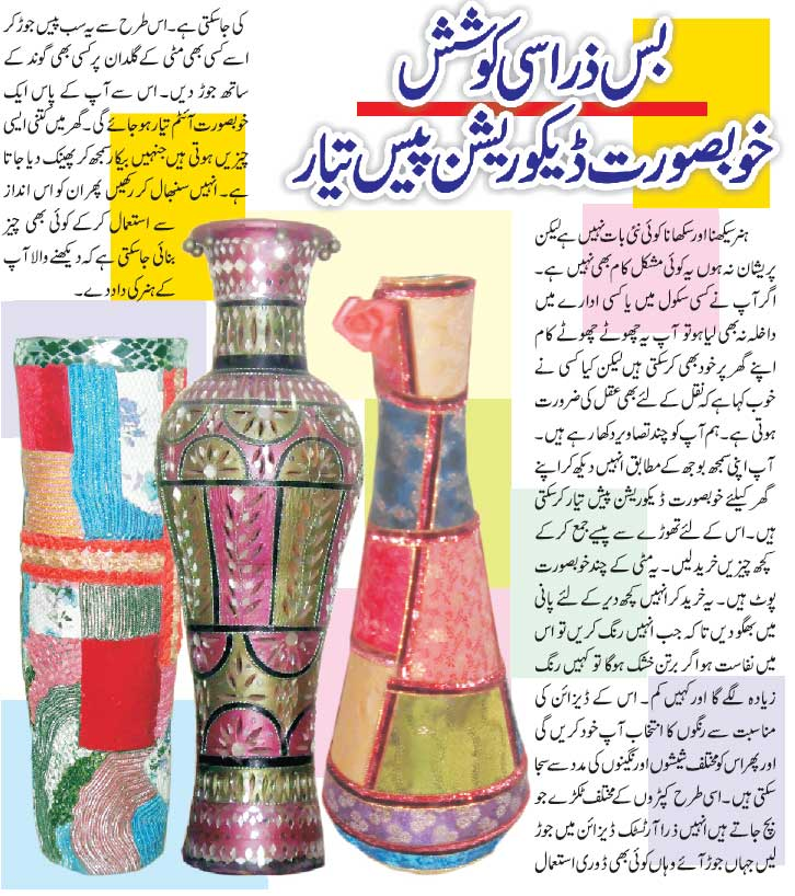 Make decoration pieces at home look pakistan news for Home decoration pieces