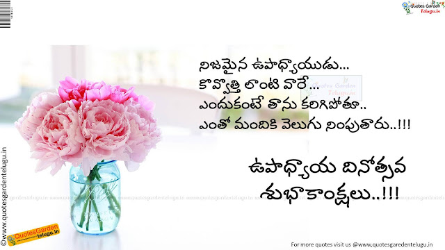 Teachersday quotes Greetings HDwallpapers  wishes poems messages sms whatsapp in telugu