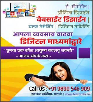वेबसाईट हवीय ? Call - 9890 546 909