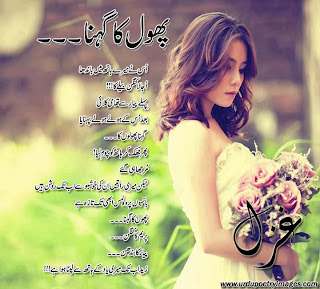urdu great ghazal