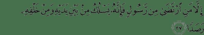 Surat Al-Jin Ayat 27