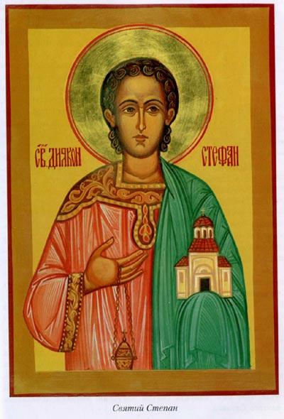 9 січня вшановують пам'ять Святого Первомученика Степана
