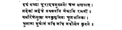 mango in Indian literature