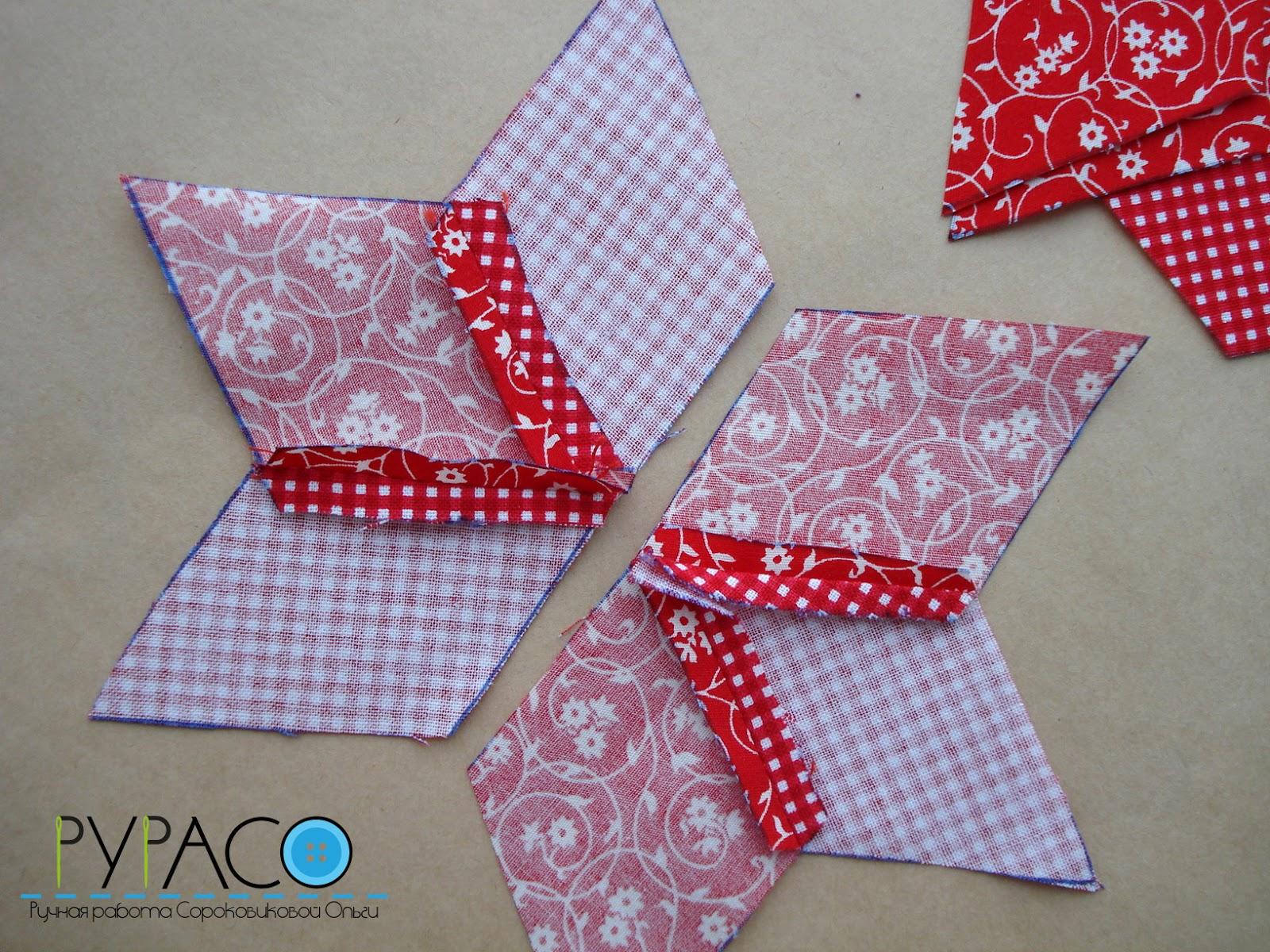 Как сделать из ткани звёздочку