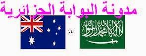 موعد توقيت والقنوات الناقلة مباراة السعودية وأستراليا الودية match Saudi Arabia Vs Australia