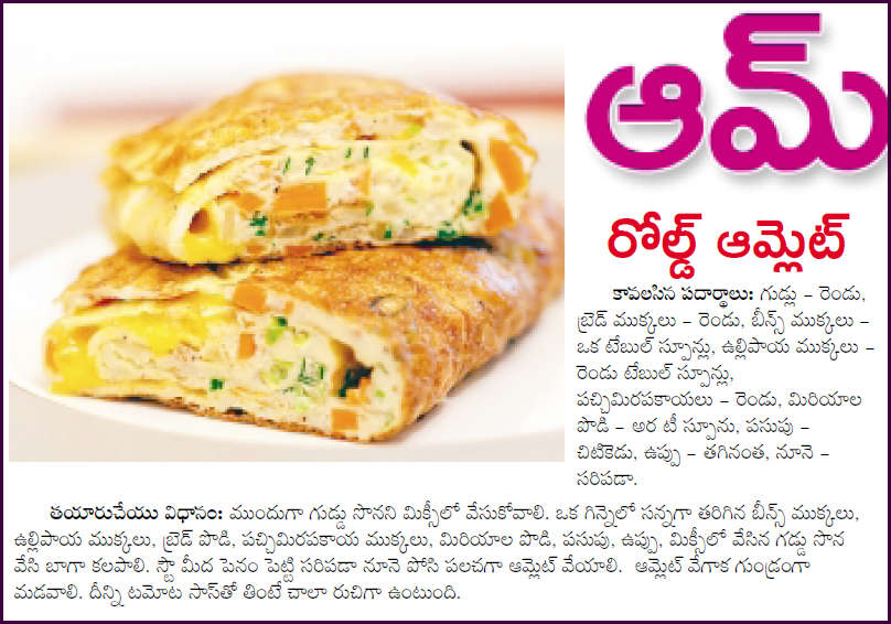 All telangana recipes rolled egg amlet telugu recipe rolled egg amlet telugu recipe ccuart Choice Image