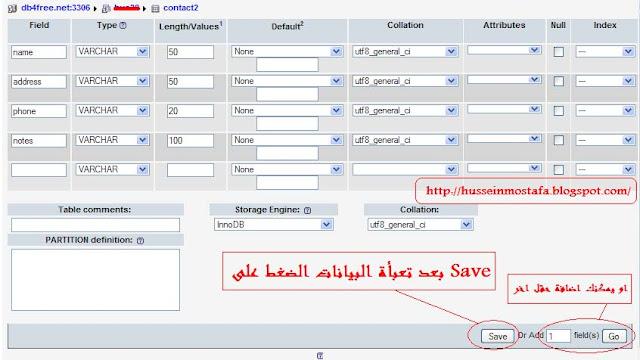 كيفية ربط الفيجوال بيسك 6 بقاعدة بيانات MySQL على سيرفر مجانى 7