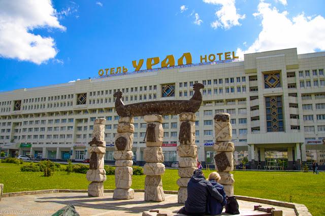 Путешествия: Гостиница Урал Пермь фото