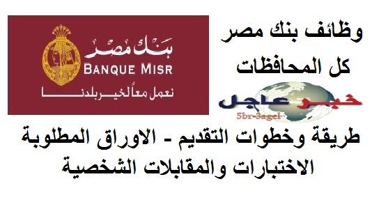 وظائف بنك مصر - طريقة التقديم والاختبارات والمقابلات والاوراق المطلوبة 2016