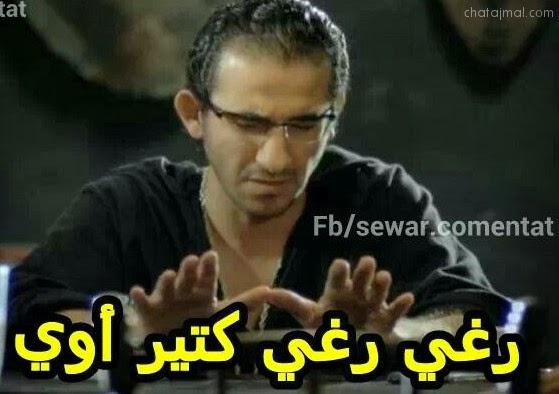 أحمد حلمي: رغي رغي كثير اوي - تعليقات فيس بوك مضحكة بالصور