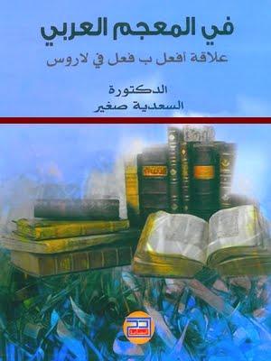 في المعجم العربي: علاقة أفعل بفعل في لاروس
