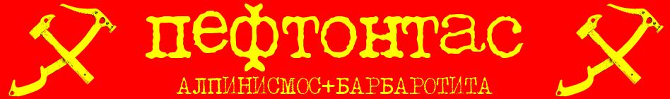 ΠΕΦΤΟΝΤΑΣ
