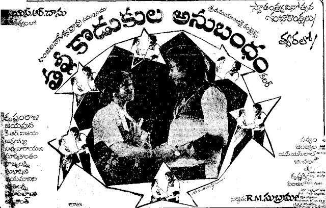 Talli Kodukula Anubandham  Telugu Mp3 Songs Free  Download  1982