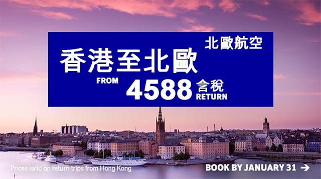 4千幾去北歐,北歐航空【限時優惠】香港飛北歐各城市HK$4588起(連稅),2至4月出發。
