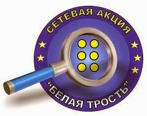 """"""" Белая трость"""""""