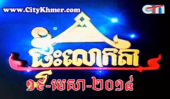 CTN Grand Father House 20-04-2014 (Peak Mi Group & Khmer Stars)