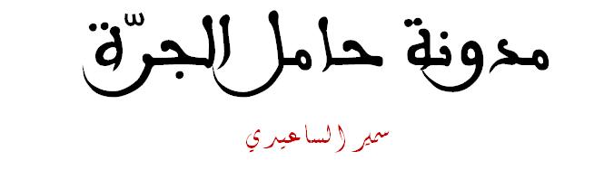 مدونة حامل الجـــرة