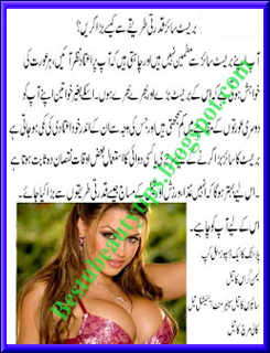 beauty tips for breast  - Beauty Tips In Urdu Home Remedies to Reduce Breast Size In Just 15 ...