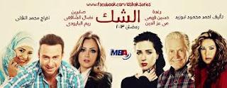 موعد مشاهدة مسلسل الشك على قناة الحياة المصرية خلال شهر رمضان 2013