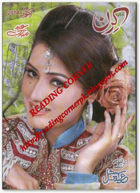 Kiran Digest October 2014