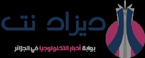 ديزاد نت | أفضل مدونة تقنية جزائرية