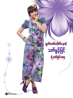 Thet Mon Myint Cute Model