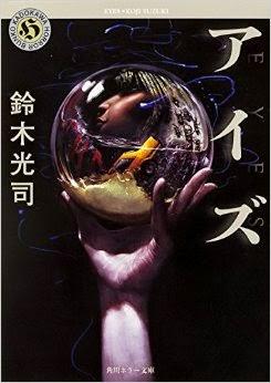 鈴木光司『アイズ』(角川ホラー文庫)