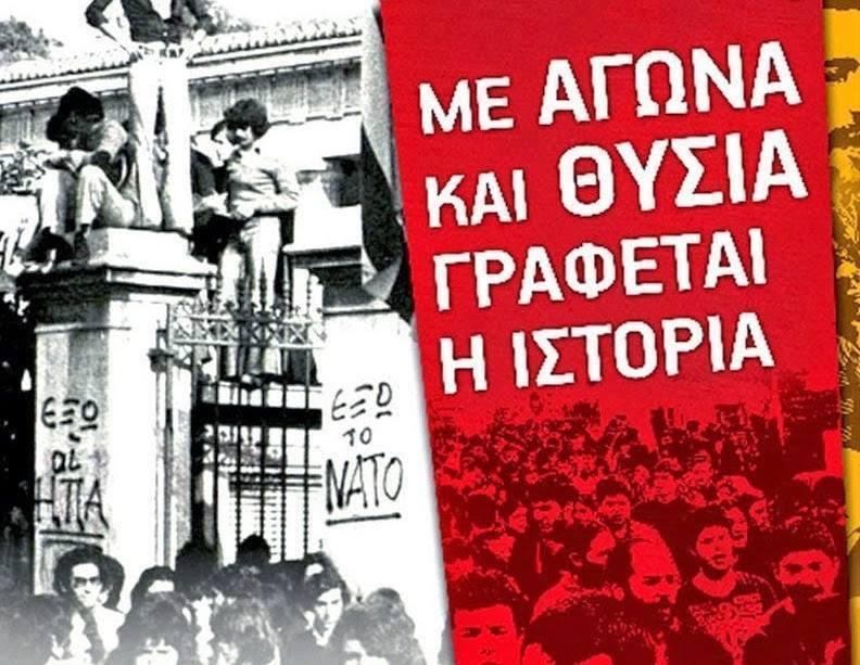 (1973-2018) - Ημέρα Μνήμης του Πολυτεχνείου η σημερινή