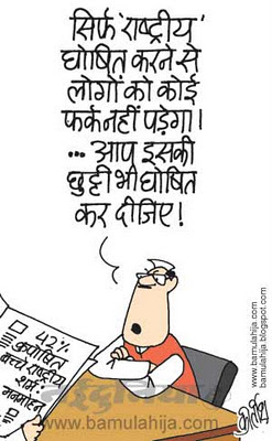 indian political cartoon, congress cartoon, manmohan singh cartoon, poverty cartoon, hindi cartoon