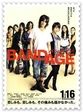 938224426px BANDAGE poster2+69Leciel.co.cc+69Leciel.co.cc BANDAGE