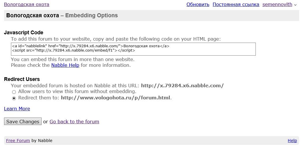 Как создать форум в html