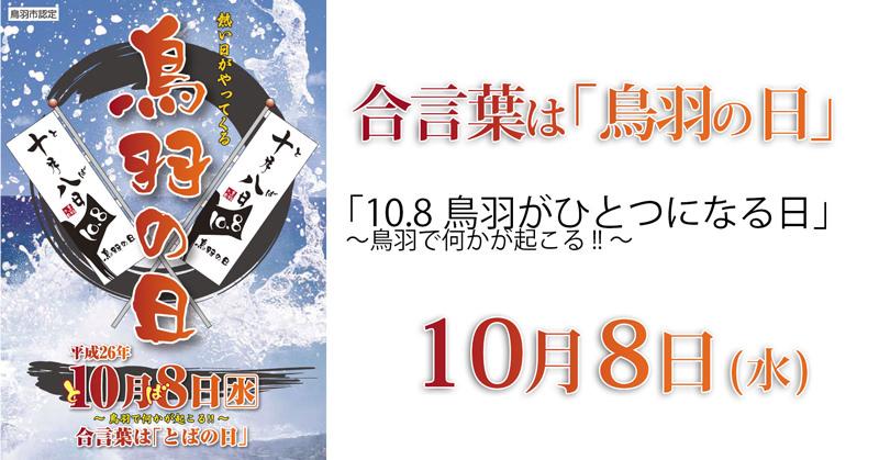 10月8日は「鳥羽の日」だよ!なんか色々とお得な日だよ!
