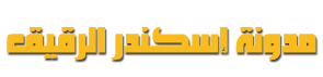 مدونة إسكندر الرقيق