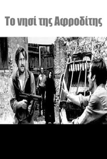 To nisi tis Afroditis - Το νησί της Αφροδίτης (1965) ταινιες online seires xrysoi greek subs