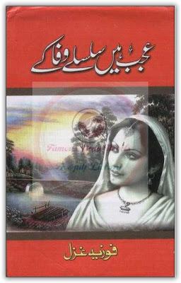 Ajab Hain Silsily Wafa Key