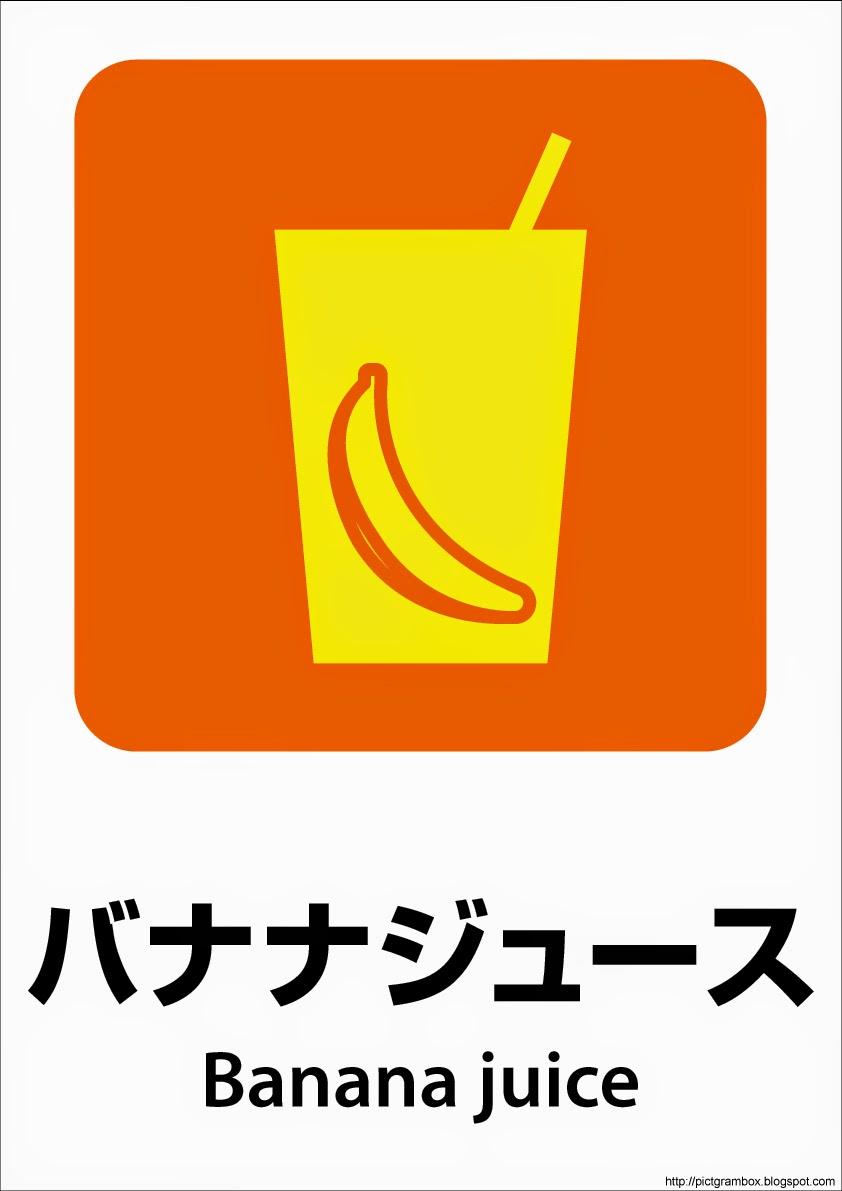 768ドリンクバーバナナジュースbanana juiceバナナイラスト無料