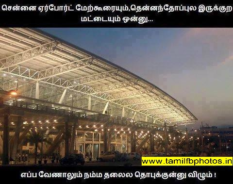 Chennai Airport vs Coconut Leaves Tamil Funny Photos