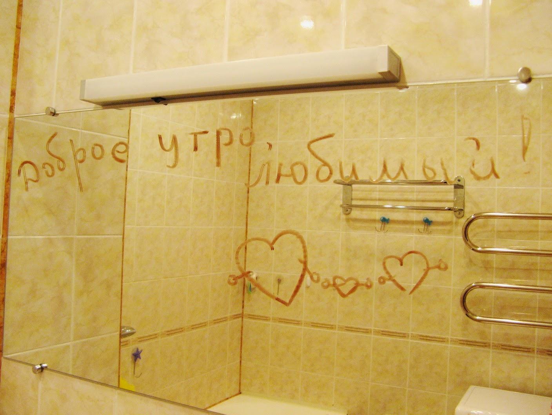 надпись на зеркале необычный подарок на день рождения мужа