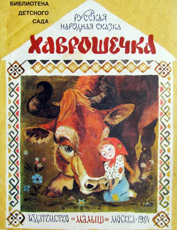 Хаврошечка художник Елисеев