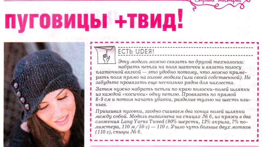 Вязание шапку спицами для женщины новые модели 55