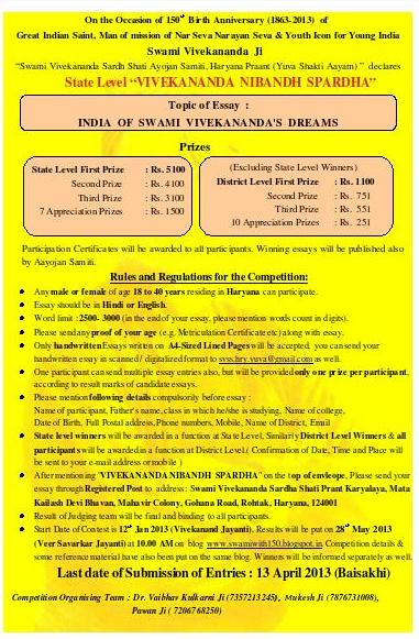 swami vivekananda youth of essay writing competition essay writing competition write for swami vivekananda