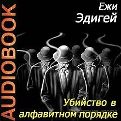 Убийства в алфавитном порядке. Ежи Эдигей — Слушать аудиокнигу онлайн