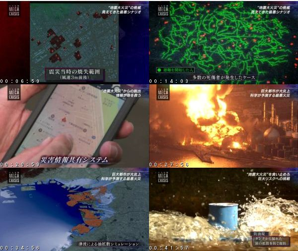 [TV-Variety] NHKスペシャル – MEGA CRISIS 巨大危機 第4集「地震大火災があなたを襲う」 – 2017.01.22